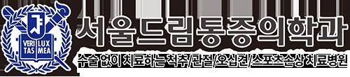 서울드림마취통증의학과의원